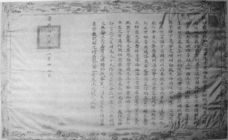 Bản điếu văn của Vua Gia Long