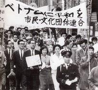 Biểu tình phản chiến trước 1975 tại Nhật